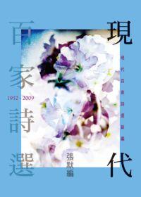 現代百家詩選(1952∼2009)