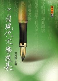 中國現代文學選集(新詩集)