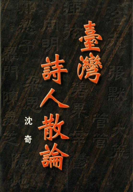 台灣詩人散論