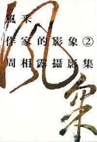 風采(作家的影象2)