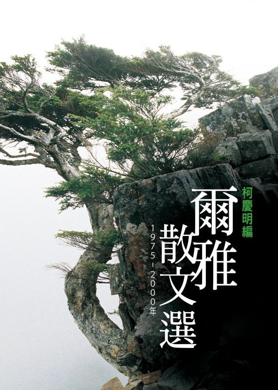 爾雅散文選(第二集)