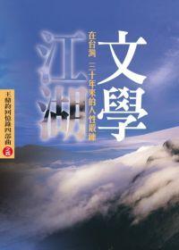 文學江湖-在台灣三十年來的人性鍛鍊