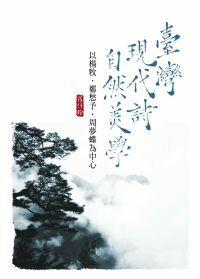 台灣現代詩自然美學