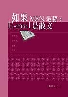 如果MSN是詩,E-mail是散文