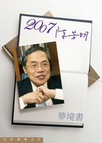 2007/陳芳明(夢境書)