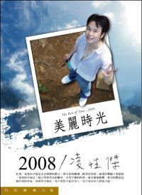 2008/凌性傑(美麗時光)