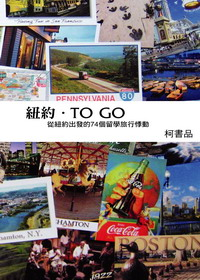 紐約•TO GO(從紐約出發的74個留學旅行悸動)