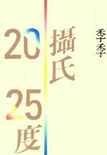 攝氏25-25度