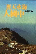海水天涯中國人