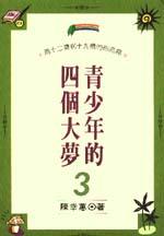 青少年的四個大夢(第三集)