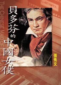 貝多芬的中國女僕