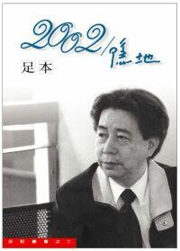 2002/隱地 (足本)